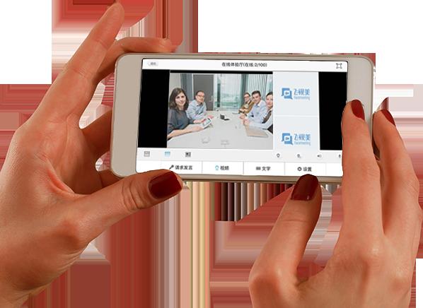 手机视频会议系统将成为未来企业的主宰软件