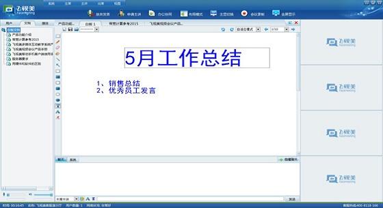 飞视美视频会议软件电子白板功能展示