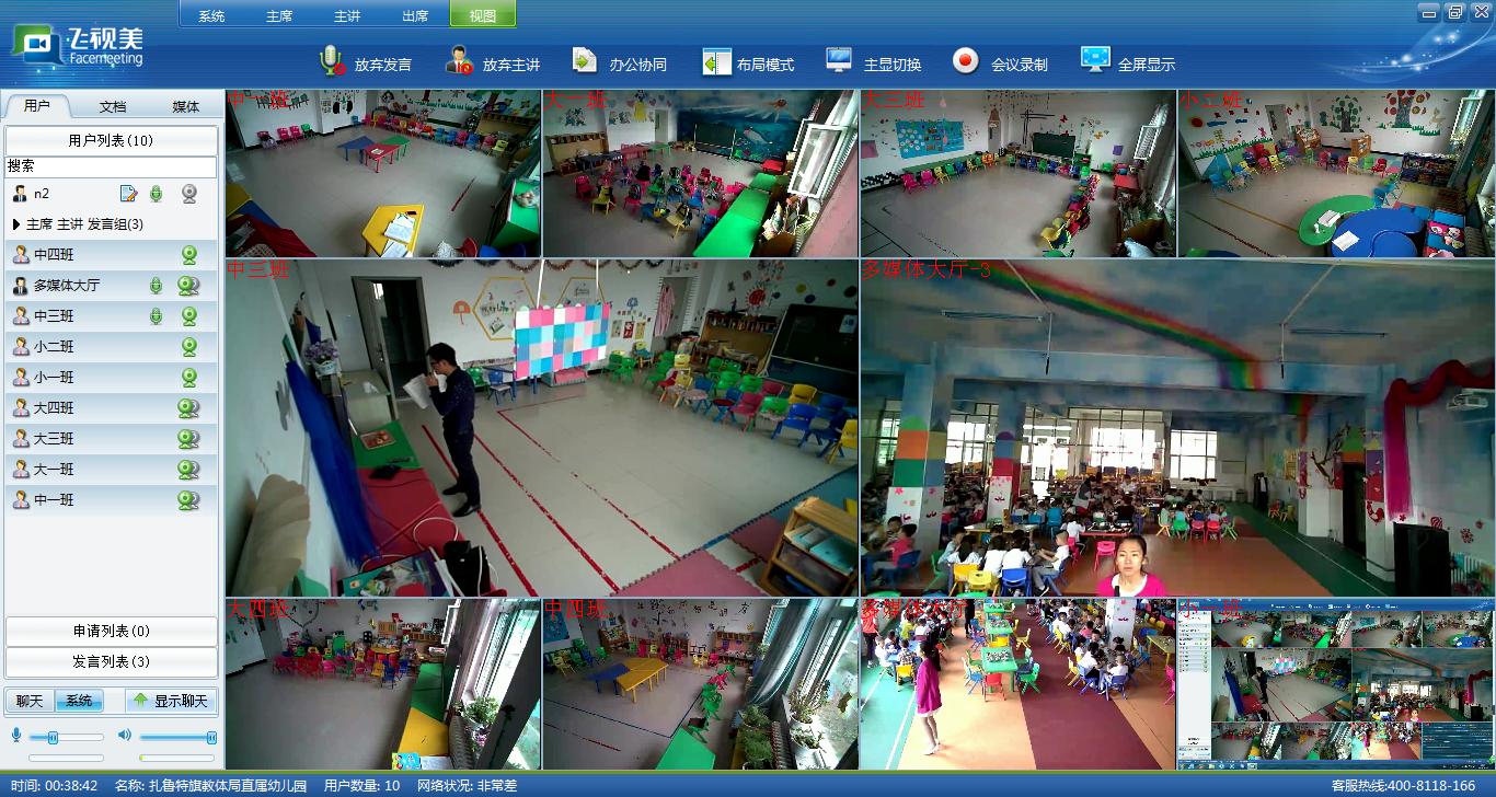 远程会议系统在教育行业里应用