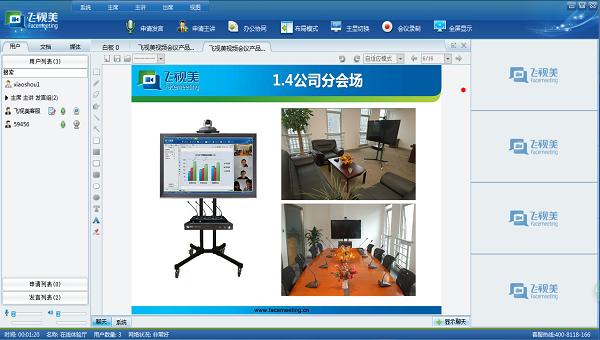 成都视频会议系统厂家
