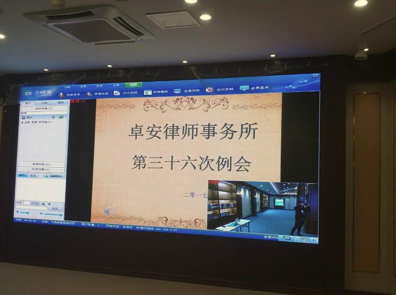 视频会议室展示效果