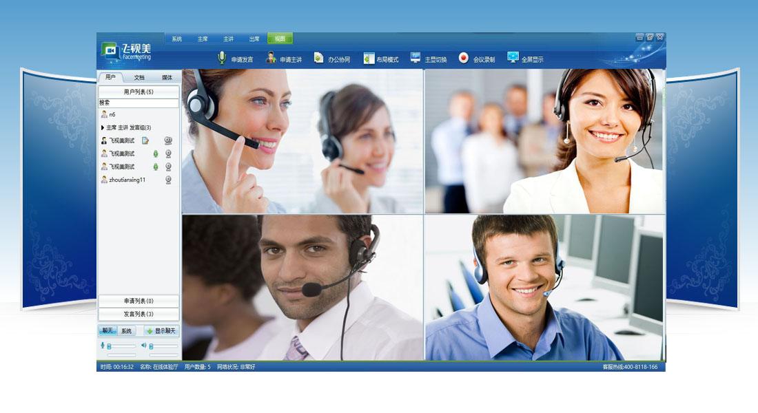 1、解决跨地区沟通难题 为解决跨地域的沟通问题,提升沟通效率,企业引入了视频会议系统。这些视频会议系统的建设解决了企业异地沟通的问题,对分布在不同地域的分支机构提供方便快捷的沟通方式,可降低企业差旅成本,实现面对面的音视频沟通,共享电脑屏幕等。 2、部署方便,无额外投入 视频会议系统,通过局域网或者互联网接入到中心服务器,即可参加会议。在部署方面,视频会议系统也逐渐展示出自身的优越性。软件方面,只需下载客户端,账号密码登录即可使用。硬件方面,通过连接视频会议终端,服务器,摄像头和麦克风等相关外设,以上设备